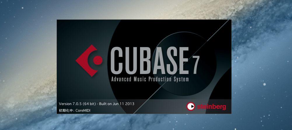DTMソフト:Cubase7についてのレビュー