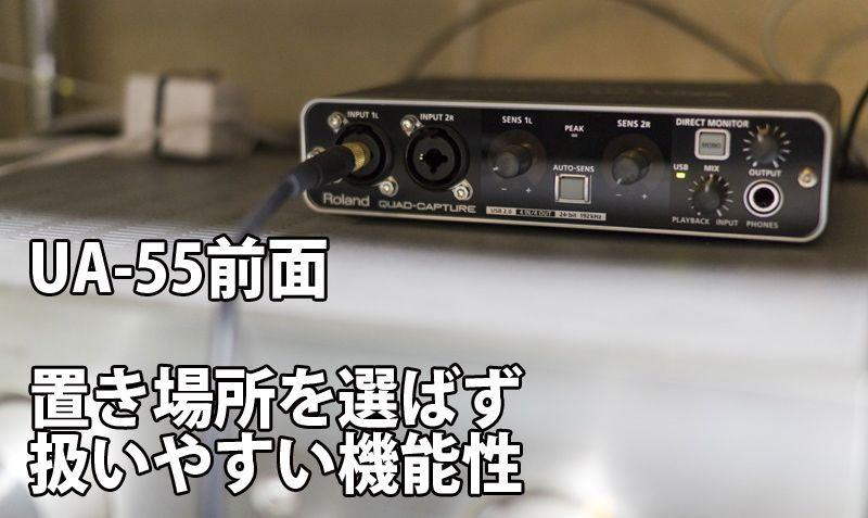UA55_Top[レビュー]オーディオインターフェイス:QUAD-CAPTURE UA-55 について