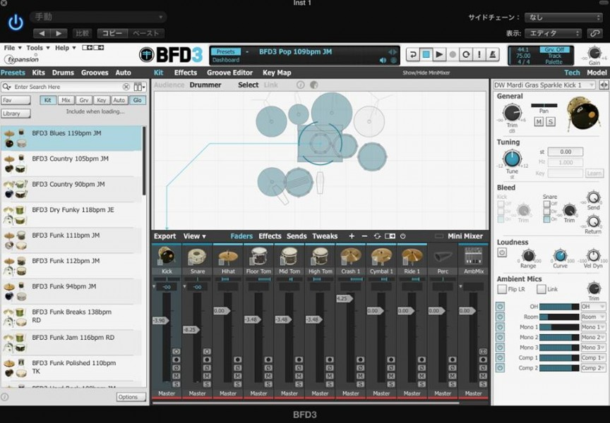 4[レビュー]ドラム音源:FXpansion BFD3について