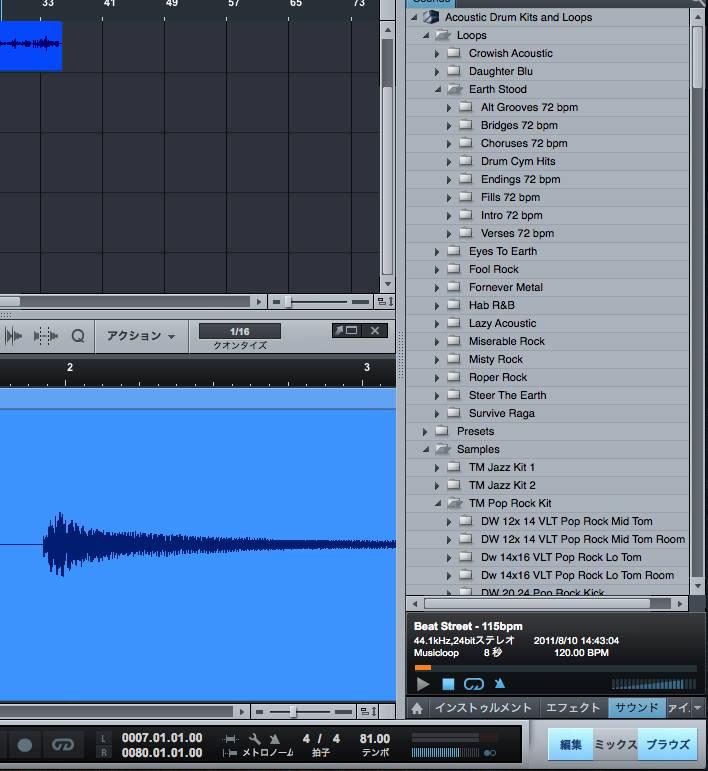 [レビュー]PRESONUS ( プレソナス )  Studio One Professional 2 その2