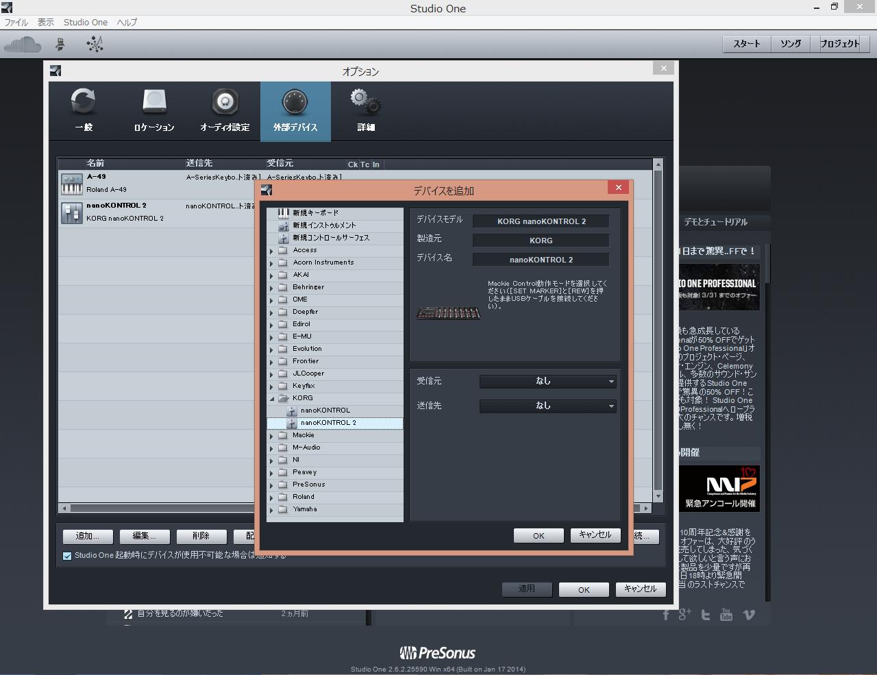 DTM ソフトPreSonus Studio OneをCubase AIとの比較を交えてレビュー