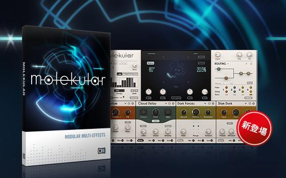 Native Instrments新しいモジュラーエフェクト・システム「MOLEKULAR」をリリース