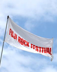 「フジロック'14」第4弾でザ・ヘヴィー、セイント・ヴィンセント、オノ・ヨーコら一挙21組発表