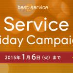 「BEST SERVICE 2 For 1」ホリデーキャンペーン開催中!