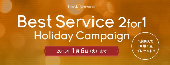スクリーンショット 2014-12-18 23.40.04