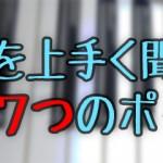ピアノ・キーボードを上手く聞かせる7つのポイント~その1~