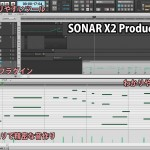 [レビュー]DTMソフト:Cakewalk SONAR X2について